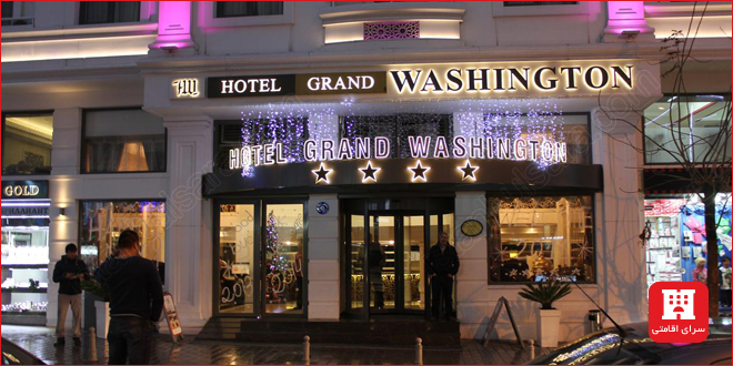 هتل گرند واشنگتن استانبول